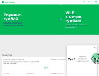 sms.megafonmoscow.ru screenshot