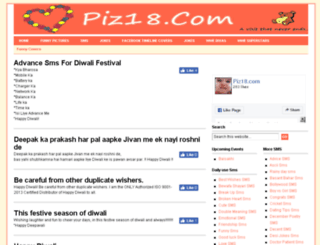 sms.piz18.com screenshot