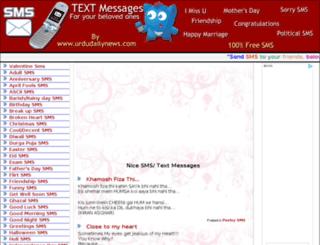 sms.urdudailynews.com screenshot
