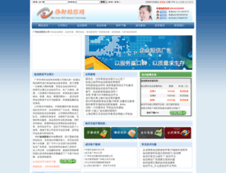 smsby.cn screenshot