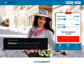 smsfinance.ru screenshot