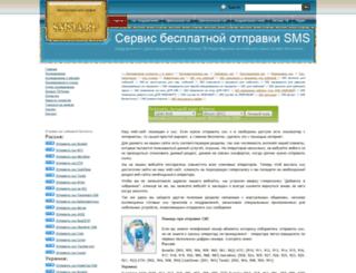 smsia.ru screenshot