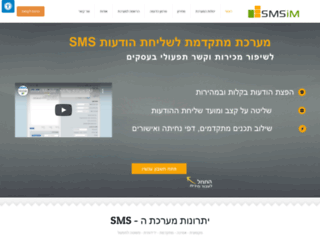 smsim.co.il screenshot