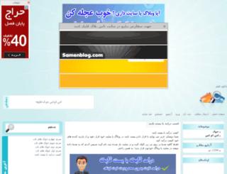 smsjok.samenblog.com screenshot