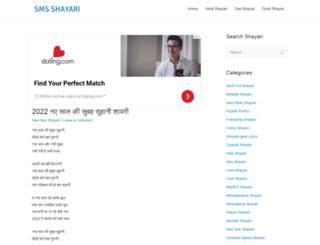 smsshayari.net screenshot