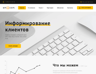 smxcom.ru screenshot