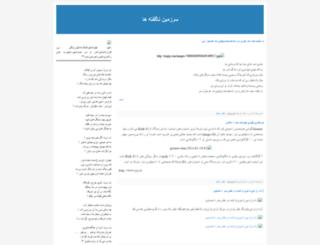 sn7949.blogfa.com screenshot