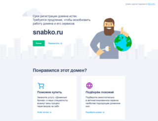 snabko.ru screenshot