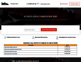 sneakers-store.ru screenshot