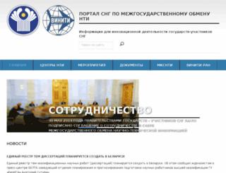 sng.viniti.ru screenshot