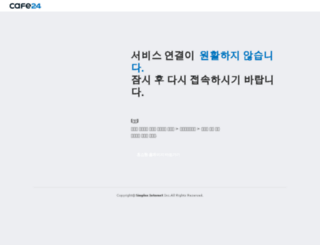 snhs.kr screenshot