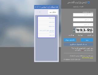 sni.iauahram.ac.ir screenshot