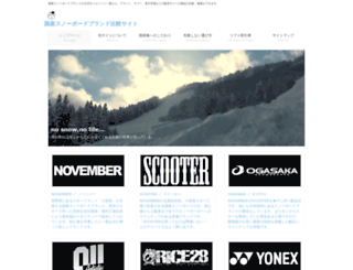 snowboard.whitesnow.jp screenshot