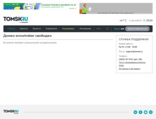 snowtreker.tomsk.ru screenshot
