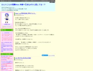 snozomi.diarynote.jp screenshot