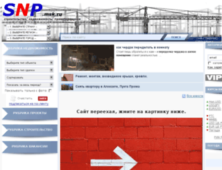 snp.msk.ru screenshot