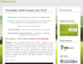 snptravushkino.ru screenshot