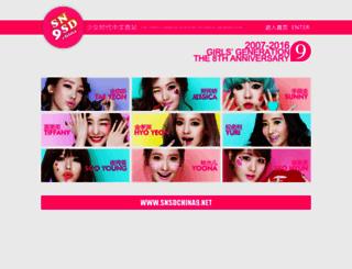 snsdchina9.net screenshot
