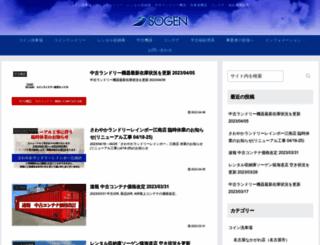 so-gen.com screenshot