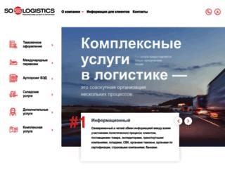 so-logistics.ru screenshot