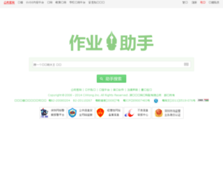 so.ciwong.com screenshot