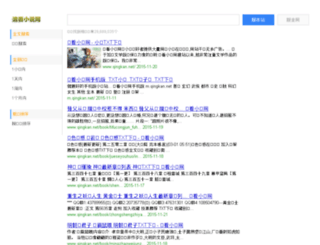 so.qingkan.net screenshot