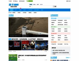 so.xizi.com screenshot