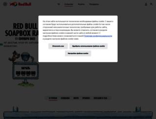 soapbox.redbull.com screenshot