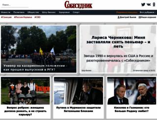 sobesednik.ru screenshot