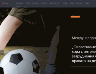 sobg.prosport-bg.net screenshot