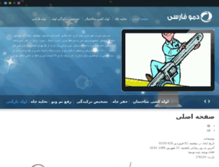 sobhe-karaj.com screenshot