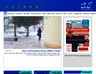 sobhesahel.com screenshot