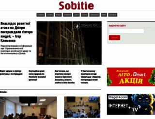 sobitie.com.ua screenshot