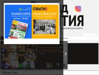 sobytiya.kz screenshot