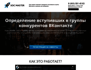 soc-master.ru screenshot