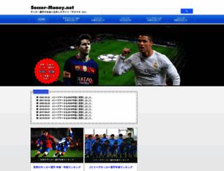 soccer-money.net screenshot