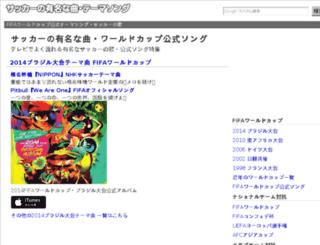 soccer-song.com screenshot
