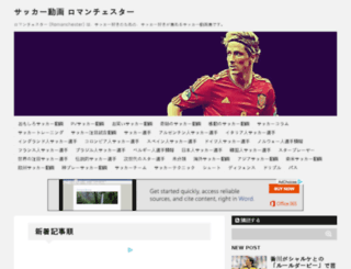 soccerdougasyu.com screenshot