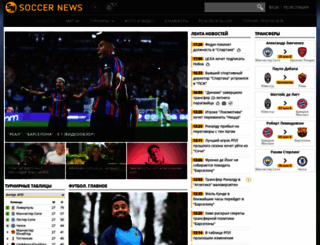 soccernews.ru screenshot
