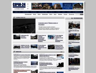 sochi-24.ru screenshot