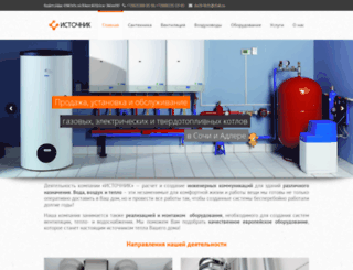 sochi-term.ru screenshot