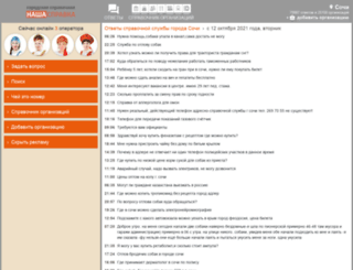 sochi.nashaspravka.ru screenshot