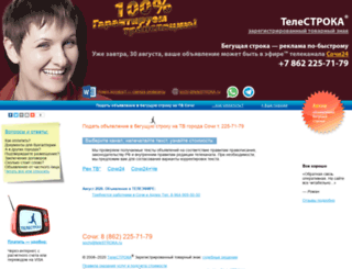 sochi.telestroka.ru screenshot
