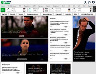 sochi2014.rsport.ru screenshot