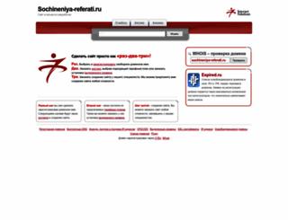sochineniya-referati.ru screenshot