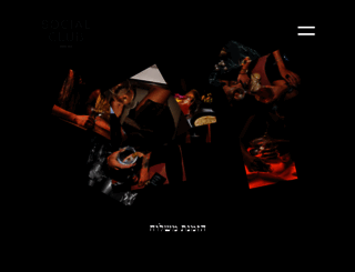 socialclub.rest.co.il screenshot