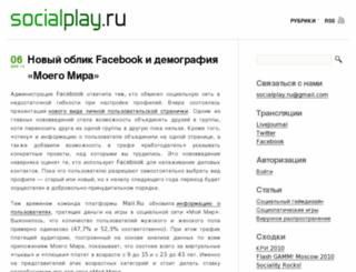 socialplay.ru screenshot