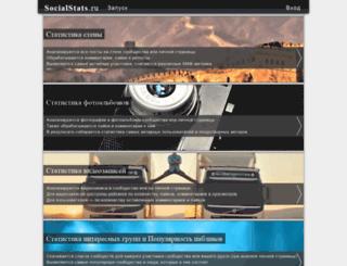 socialstats.ru screenshot
