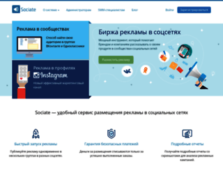 sociate.ru screenshot