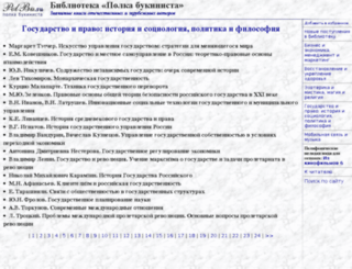 society.polbu.ru screenshot